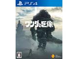 ワンダと巨像 【PS4ゲームソフト】
