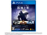 Destiny 2 孤独と影 レジェンダリーコレクション 【PS4ゲームソフト】 ※オンライン専用