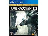 人喰いの大鷲トリコ Value Selection 【PS4ゲームソフト】