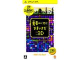 勇者のくせになまいきだ:3D PSP the Best【PSP】