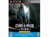 白騎士物語 -古の鼓動- EX Edition【PS3】   [PS3]