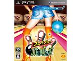 【在庫限り】 フレ!フレ!ボウリング【PS3ゲームソフト】   [PS3]