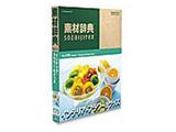 素材辞典 Vol.170 インテリア-フラワー&グッズ編 HYB/CD