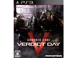 ARMORED CORE VERDICT DAY(アーマード・コア ヴァーディクトデイ)通常版 【PS3ゲームソフト】