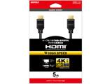 HDMIケーブル スタンダード Ver1.4準拠 5.0m BSHD2N50BK