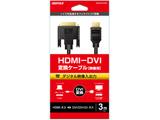 HDMI:DVI変換ケーブル コア付 3.0m BSHDDV30BK