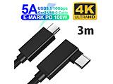 USB-C ⇔ USB-Cケーブル [映像 /充電 /転送 /3m /USB Power Delivery /100W /USB3.2 Gen2 /L字]   GEN2-3L