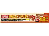 パナソニック社製FXS18PB-2(普通紙FAX用インクフィルム/18m×2本入り)