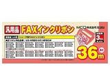 普通紙FAX用インクフィルム FXS36SH-3 (36m×3本入り)