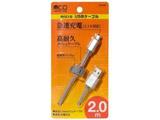 スマホ・タブレット用[USB-A ⇔ USB-microB]高耐久メッシュ仕様 microUSBケーブル 充電・転送 2mシルバー USB-MT202/SL