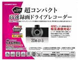 ZDR-013/ドライブレコーダー