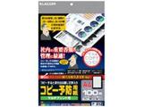 個人情報保護法対策用紙 コピー予防用紙 (A4・100枚) KJH-NC02