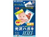 EJH-EGH100(エプソンインクジェットプリンタ対応 光沢ハガキサイズ用紙/染料インク専用/100枚入)