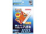 EJH-SH100(スーパーファイン紙 ハガキサイズ/100枚入)