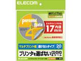 EDT-MUDVD1S (マルチプリント用DVDラベル(内円小タイプ)/20枚 )