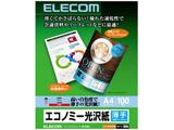 インクジェット対応 エコノミー光沢紙 薄手タイプ(A4・100枚) EJK-GUA4100
