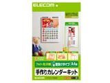 【在庫限り】 EDT-CALA4LK (A4縦型壁掛カレンダー/フォト光沢/ホワイト)