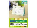 【在庫限り】 EDT-CALA5WN (A5卓上カレンダー/スーパーファイン紙/ホワイト)