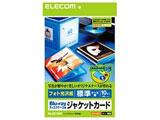 Blu-rayディスクケースジャケットカード 標準ケース用 (A4・1面×10シート) EDT-KBDT1