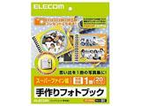 手作りフォトブック(スーパーファイン紙・両面印刷・20ページ) EDT-SBOOK