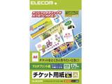 MT-J8F176 (チケット用紙/マルチプリント紙/両面印刷対応/176枚/8面×22シート)
