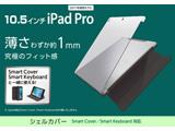 10.5インチiPad Pro用 シェルカバー スマートカバー対応 TBA-17PV2CRN クリア