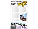 TV用耐震ゲル/~50V用/40×30mm/6個入 AVD-TVTGC50