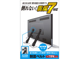 TV用耐震ベルト/~75V用/ネジどめタイプ(VESA穴)/2本入 TS-006N