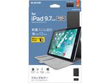 9.7インチ iPad 2018年モデル用 フラップカバー フリーアングル スリープ対応 TB-A18RWVFUBK