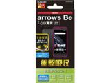 arrows Be F-04K フルカバーフィルム 衝撃吸収 反射防止 透明 防指紋 PD-F04KFLFPRN
