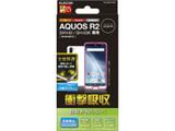 AQUOS R2 フルカバーフィルム 衝撃吸収 反射防止 防指紋 PM-AQR2FLFPRN