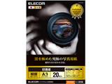 EJK-RCA320 黒を極めた写真用紙プロ(印画紙/インクジェット対応/297×420mm/A3サイズ/20枚)