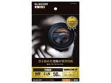 EJK-RC2L50 黒を極めた写真用紙プロ(印画紙/インクジェット対応/127×178mm/2Lサイズ/50枚)