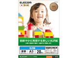EJK-GANA320(EJK-GANシリーズ/光沢写真用紙/光沢紙厚手/A3/20枚)