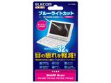 電子辞書液晶保護フィルム (ブルーライトカット/SHARP Brain シリーズ用/1枚入り) DJP-TP028BL