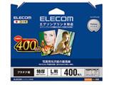 〔インクジェット:エプソン対応〕 プラチナフォトペーパー 0.267mm (L判サイズ・400枚) EJK-EPNL400
