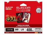〔インクジェット:キヤノン対応〕 プラチナフォトペーパー 0.267mm (Lサイズ・400枚) EJK-CPNL400
