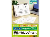 【在庫限り】 EDT-CALA6WNW カレンダーキット(2ヶ月表示タイプ/マット)