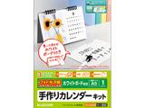 【在庫限り】 EDT-CALA5KWB カレンダーキット(ホワイトボード付き/光沢)