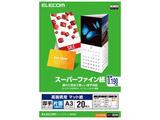 高画質用スーパーファイン紙(A3・厚手・片面20枚) EJK-SAPA320