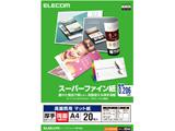 高画質用スーパーファイン紙(A4・厚手・両面20枚) EJK-SRAPA420