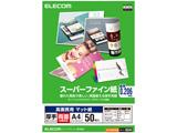 高画質用スーパーファイン紙(A4・厚手・両面50枚) EJK-SRAPA450