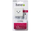 スマートフォン対応[USB microB] AC充電器 (1.5m・ホワイトフェイス) MPA-ACMBC154WF