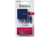 スマートフォン対応[USB microB] AC充電器 (1.5m・ブルー) MPA-ACMBC154BU