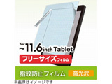 タブレット対応[フリーカット〜11.6インチ] フリーカット液晶保護フィルム 光沢 TB-FR116FLCA