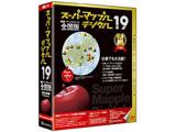 スーパーマップル・デジタル19全国乗換&アップグレード版 JS995155