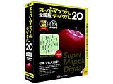 スーパーマップル・デジタル 20全国版