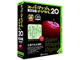 スーパーマップル・デジタル 20東日本版