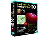 スーパーマップル・デジタル 20西日本版