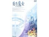 白き魔女 英雄伝説3 普及版